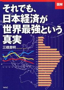 【送料無料】「図解」それでも、日本経済が世界最強という真実 [ 三橋貴明 ]