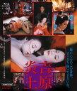 吉原炎上【Blu-ray】 [ 名取裕子 ]