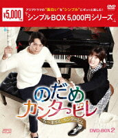 のだめカンタービレ〜ネイル カンタービレ DVD-BOX2