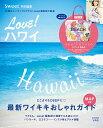 LOVE!ハワイ (e-MOOK sweet特別編集)