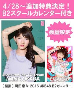 (壁掛) 岡田奈々 2016 AKB48 B2カレンダー【生写真(2種類のうち1種をランダム封…