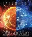 【時間限定特典】LEGEND - METAL GALAXY (METAL GALAXY WORLD TOUR IN JAPAN EXTRA SHOW) (スペシャルジャケットシート)【Blu-ray】