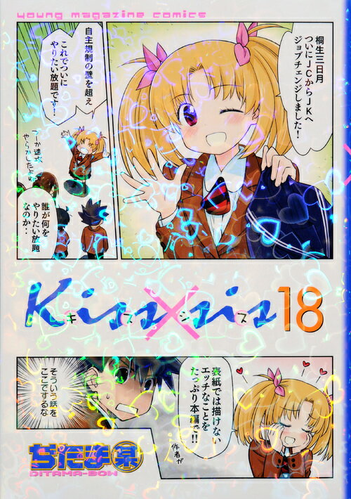Kiss×sis(18)画像
