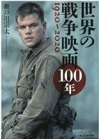 世界の戦争映画100年