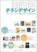 9784881081853 1 2 - チラシ・フライヤーのデザインの参考になる書籍・本まとめ