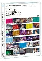 AKB48 2013 真夏のドームツアー〜まだまだ、やらなきゃいけないことがある〜[SINGLE SELECTION 2枚組DVD]