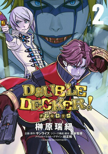 DOUBLE DECKER! ダグ&キリル 2 (ヤングジャンプコミックス) [ 榊原 瑞紀 ]画像