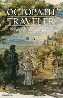 オクトパストラベラー 八人の旅人と四つの道草 (GAME NOVELS)