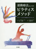 運動療法としてのピラティスメソッド