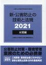 新・公害防止の技術と法規 水質編(全3冊セット)(2021) 公害防止管理者等資格認定講習用 [ 公害防止の技術と法規編集委員会 ]