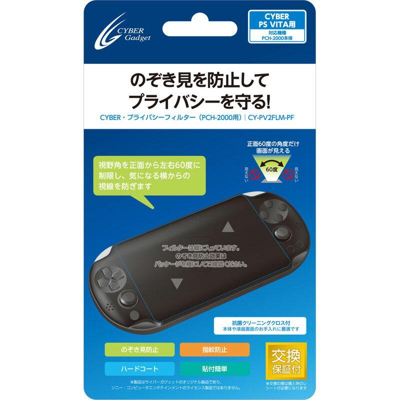 CYBER ・ プライバシーフィルター (PCH-2000用) 【30日間交換保証】画像
