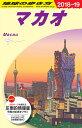地球の歩き方(D33(2018〜2019年版)改訂第9版 マカオ [ 地球の歩き方編集室 ]
