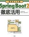 Spring Boot2徹底活用 現場至上主義 [ 廣末丈士 ]