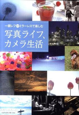 【送料無料】一眼レフorミラ-レスで楽しむ写真ライフ、カメラ生活