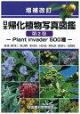 日本帰化植物写真図鑑(第2巻)増補改訂 Plant inva