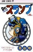 少年, 集英社 ジャンプC Dr5