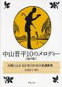 中山晋平10のメロディー 合唱によるおとなのための童謡曲集