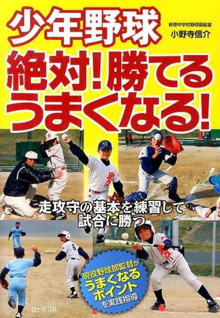 少年野球絶対!勝てるうまくなる!画像