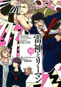 雷神とリーマン(4) (クロフネコミックス くろふねピクシブシリーズ) [ RENA ]