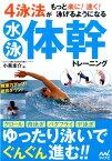 4泳法がもっと楽に!速く!泳げるようになる水泳体幹トレーニング [ 小泉圭介 ]