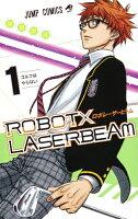 ROBOT×LASERBEAM 1巻