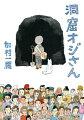 昭和35年、当時13歳だった少年は両親からの虐待から逃れるため、愛犬シロを連れて足尾銅山の洞窟に家出。人を避け、ヘビやネズミ、イノシシなどを食べて生きることを選んだ…。'04年5月に刊行され、話題を呼んだ『洞窟オジさん 荒野の43年』。あれから11年が経ち、社会復帰を果たした加村さんは群馬県の障がい者支援施設に住み込みで働いていた。彼はなぜ、そこで生きることを決めたのか。「自分のため」ではなく、「他人のため」に生きる喜びを知るまでの55年の軌跡を綴る。'15年10月、NHK BSプレミアムでドラマ化が決定!