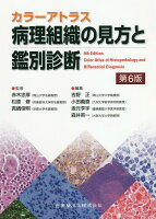 病理組織の見方と鑑別診断第6版