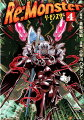 Re:Monster(4)