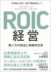 ROIC経営 稼ぐ力の創造と戦略的対話 [ KPMG FAS ]
