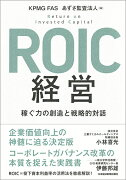 ROIC経営