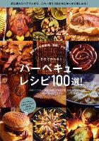 5行で作れる!バーベキューレシピ100選!