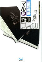 【バーゲン本】最新戦法マル秘定跡ファイル