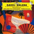 ラヴェル:マ・メール・ロワ、スペイン狂詩曲 ボレロ、海原の小舟、道化師の朝の歌 [ ピエール・ブーレーズ ]