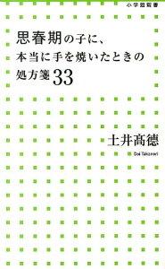 【送料無料】思春期の子に、本当に手を焼いたときの処方箋33 [ 土井高徳 ]