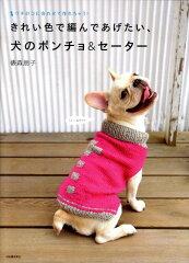 【楽天ブックスならいつでも送料無料】きれい色で編んであげたい、犬のポンチョ&セーター [ 俵...