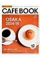 大阪カフェブック(2014-15)