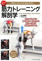 筋力トレーニング解剖学
