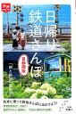 日帰り鉄道さんぽ 首都圏版 - 楽天ブックス