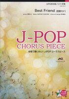EME-C2016 合唱J-POP 女声2部合唱/ピアノ伴奏 Best Friend(西野カナ)