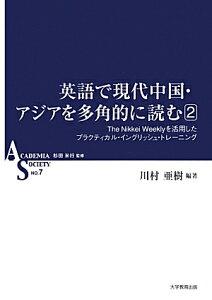 【送料無料】英語で現代中国・アジアを多角的に読む(2) [ 川村亜樹 ]