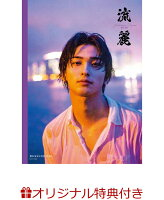 【楽天ブックス限定特典付き】横浜流星写真集『流麗』