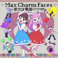【楽天ブックス限定先着特典+先着特典】Max Charm Faces 〜彼女は最高!!!!!!〜(ブロマイド+ジャケットイラスト缶バッチ)