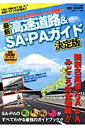 【送料無料】最新高速道路&SA・PAガイド