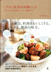 【送料無料】ミツカン社員のお酢レシピ [ ミツカン ]