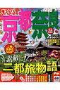 【送料無料】まっぷる京都・奈良