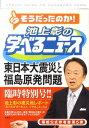 【送料無料】池上彰の学べるニュース(5(臨時特別号))