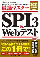分かりやすさバツグン!あっという間に対策できる! 最速マスター SPI3&Webテスト 2021年度版