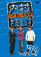 内村さまぁ~ず SECOND vol.79
