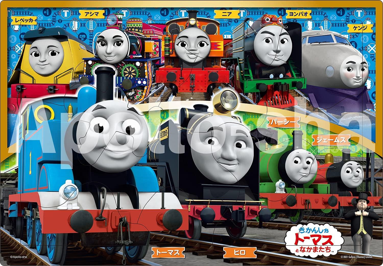 【ピクチュアパズル】 トーマスとおともだち 15ピース 子ども向けパズル 25-186