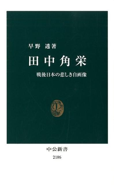 「田中角栄」の表紙